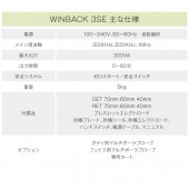 WINBACK Products_11